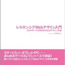 『レスポンシブWebデザイン入門 ~マルチデバイス時代のWebデザイン手法~』小川 裕之 (著)