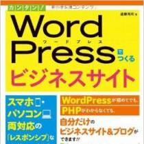 『カンタン! WordPressでつくるビジネスサイト スマホ・パソコン両対応の「レスポンシブ」なサイトをつくろう! 』遠藤 裕司 (著)