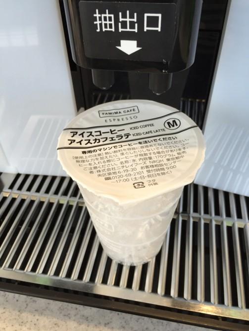 ファミマカフェ『アイスカフェラテ』の作り方