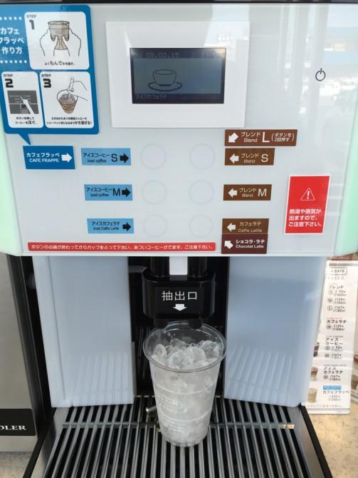 ファミマカフェ『アイスカフェラテ』の作り方/ボタンを押す