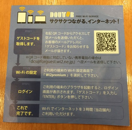 ドトールの無料Wi-Fiの利用方法