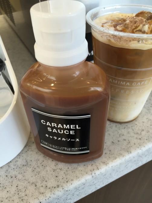 ファミマカフェのキャラメルソース
