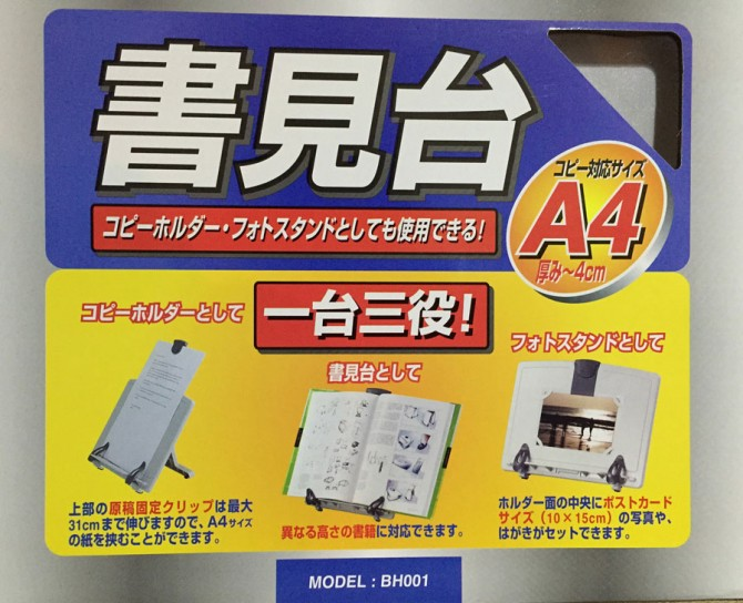 セキセイ 書見台 グレー BH001-62/商品パッケージ