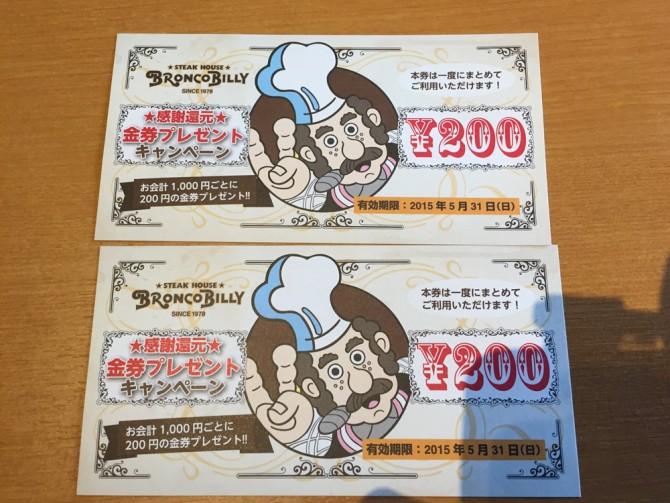 ブロンコビリー/金券400円