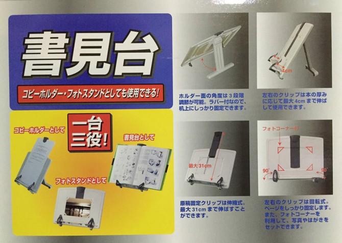 セキセイ 書見台 グレー BH001-62/商品パッケージ(裏面)