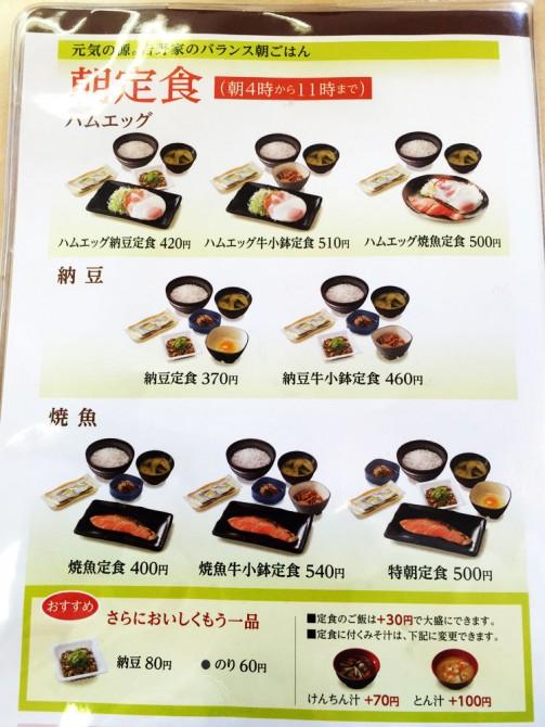 吉野家/朝定食のメニュー