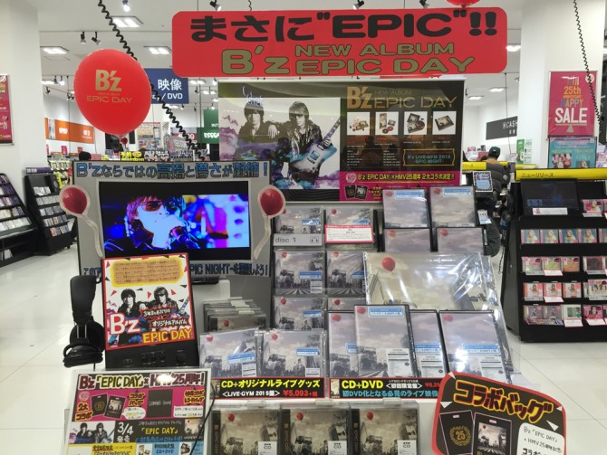 「B'z/EPIC DAY」 in HMV各務原店
