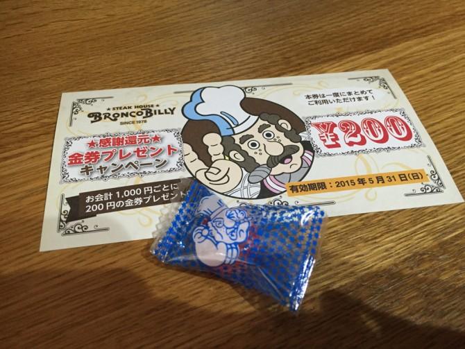 ブロンコビリー/金券&飴