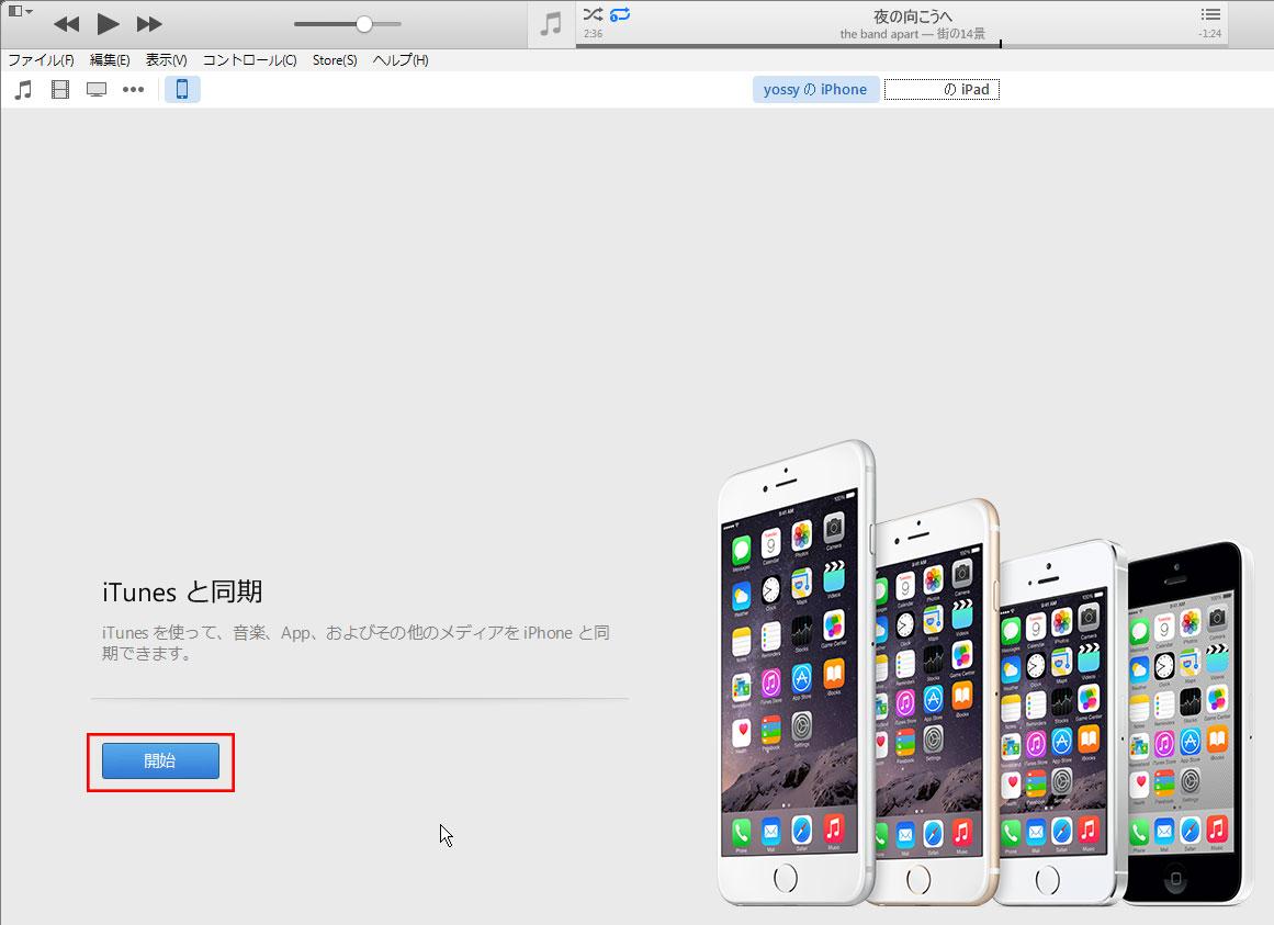 同期 できない iphone