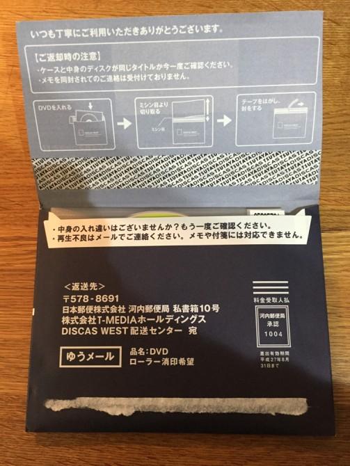 TSUTAYA DISCAS/宅配レンタルの郵送物を開封