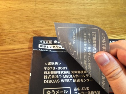 TSUTAYA DISCAS/宅配レンタルCDの返却/ミシン目を剥がす