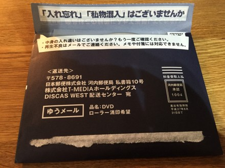 TSUTAYA DISCAS/宅配レンタルCDの返却/両面テープの部分を剥がし終えた