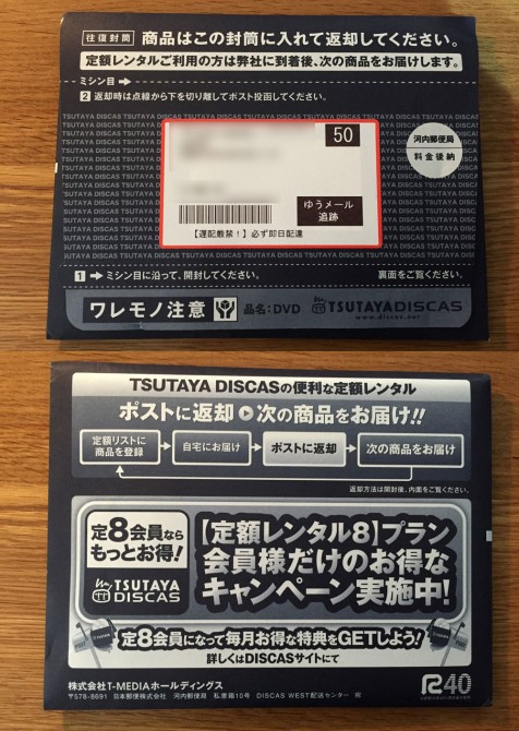 TSUTAYA DISCAS/宅配レンタルの郵送物