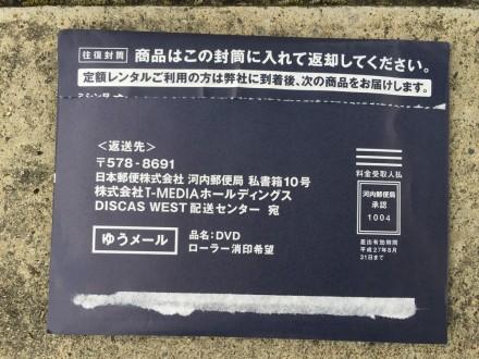 TSUTAYA DISCAS/宅配レンタルCDの返却/封をしたところ