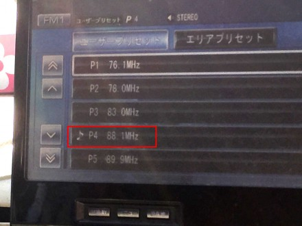 車のFM周波数の変更中