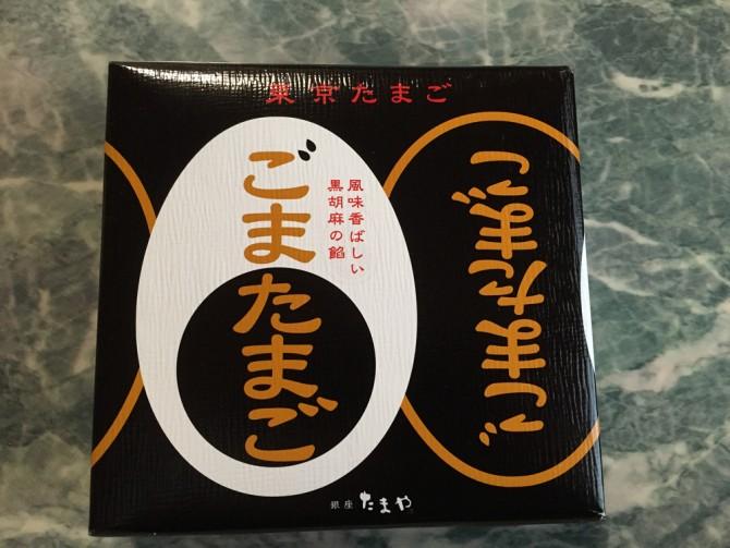 東京たまご ごまたまご/商品パッケージ
