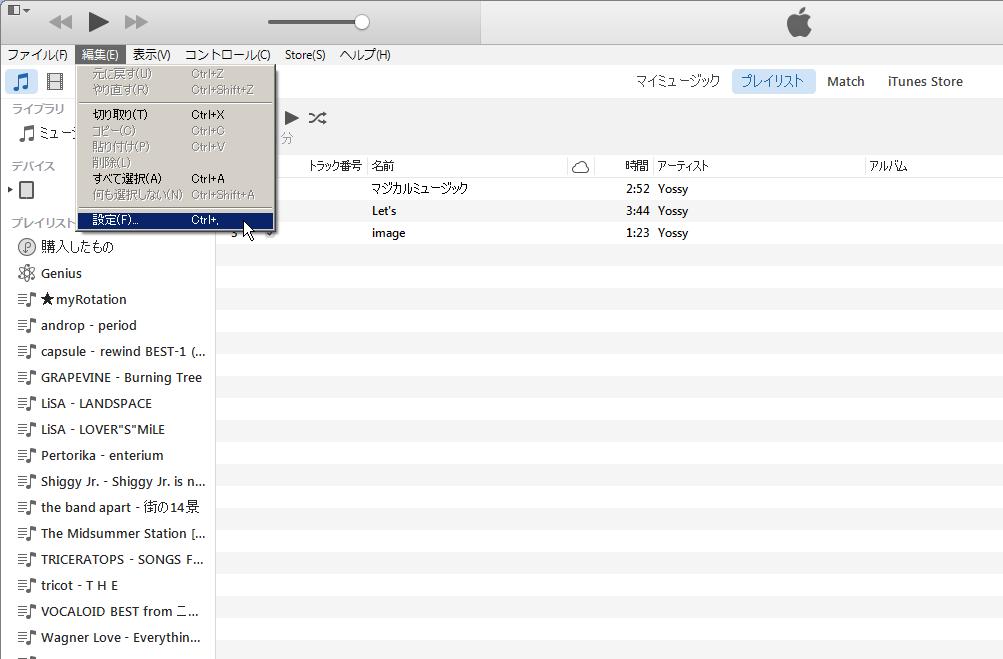 音楽CDからiTunesでmp3ファイル...