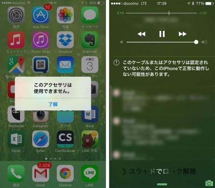 iPhone・iPadを他社製の充電器・ケーブルに接続するとたまにでる警告メッセージ