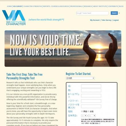 自分の強み診断ツール『VIA-IS』テスト