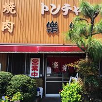 楽楽|岐阜県川辺町の焼肉屋