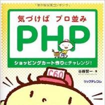 気づけばプロ並みPHP~ショッピングカート作りにチャレンジ! 』谷藤賢一