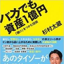 『バカでも資産1億円:「儲け」をつかむ技術』杉村太蔵 (著)
