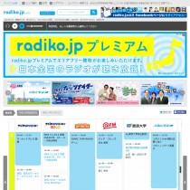 ラジオ聴くならRadiko(ラジコ)