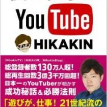 本レビュー|『僕の仕事は YouTube』HIKAKIN (著)