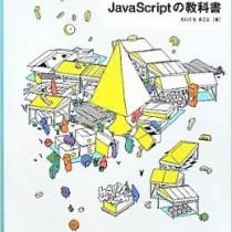 『よくわかるJavaScriptの教科書』たにぐち まこと(著)