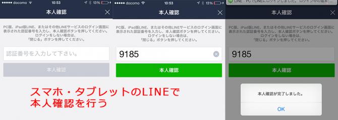 PC(パソコン)でLINEを使う方法