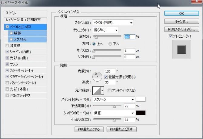 Photoshopのレイヤースタイルダイアログボックス