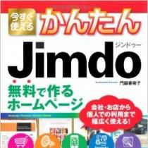 『今すぐ使えるかんたん Jimdo 無料で作るホームページ 』門脇 香奈子(著)