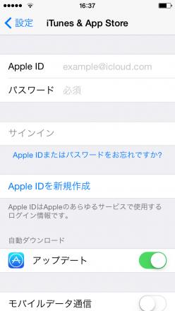 iPhone・iPadの完全初期化(リセット)の方法