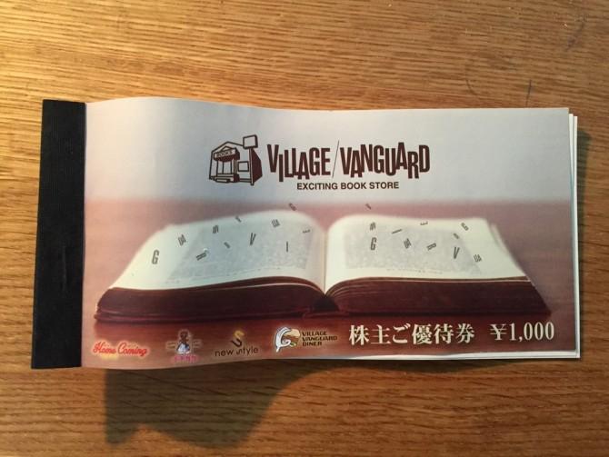 ヴィレッジヴァンガードの株主優待券