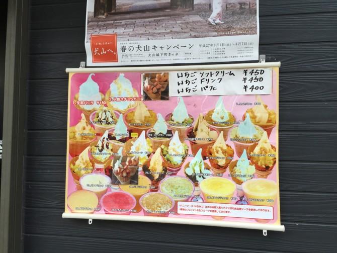 芳川屋のメニュー