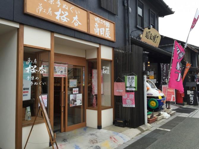 犬山の本町通り/桜杏