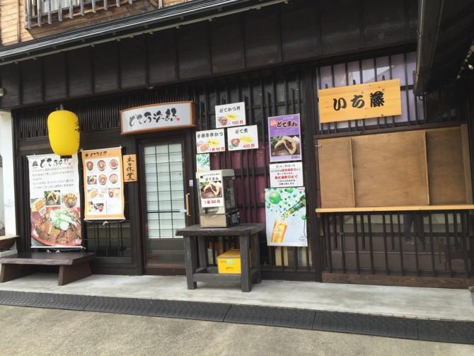 犬山の本町通り/いち藤