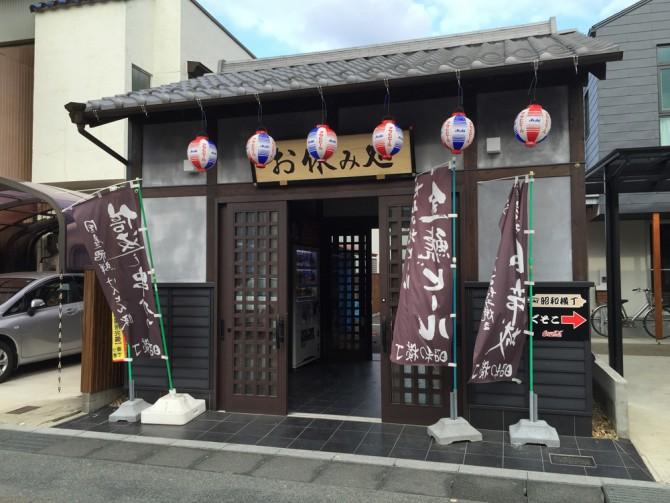犬山の本町通り/お休み処