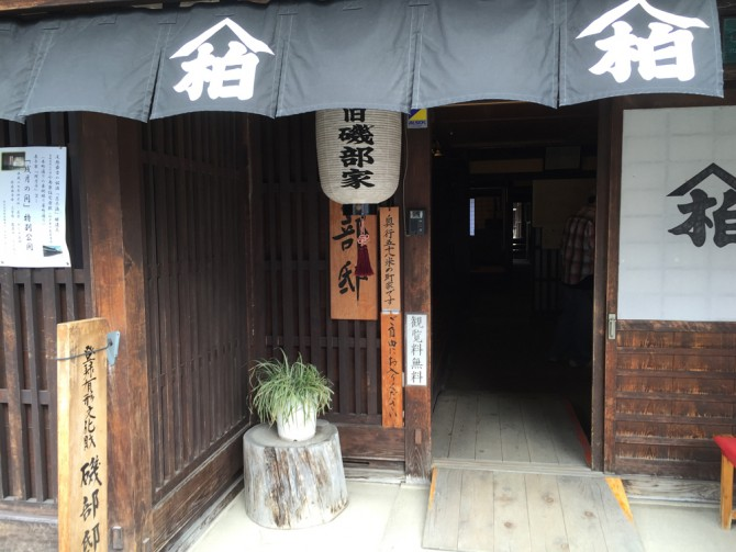 犬山の本町通り/旧磯部家