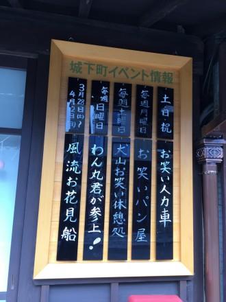 犬山の本町通り/城下町イベント情報