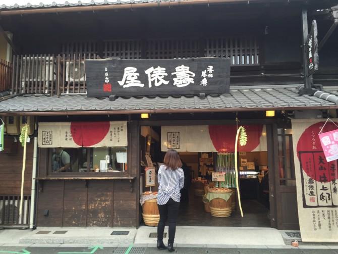 犬山の本町通り/壽俵屋 犬山井上亭