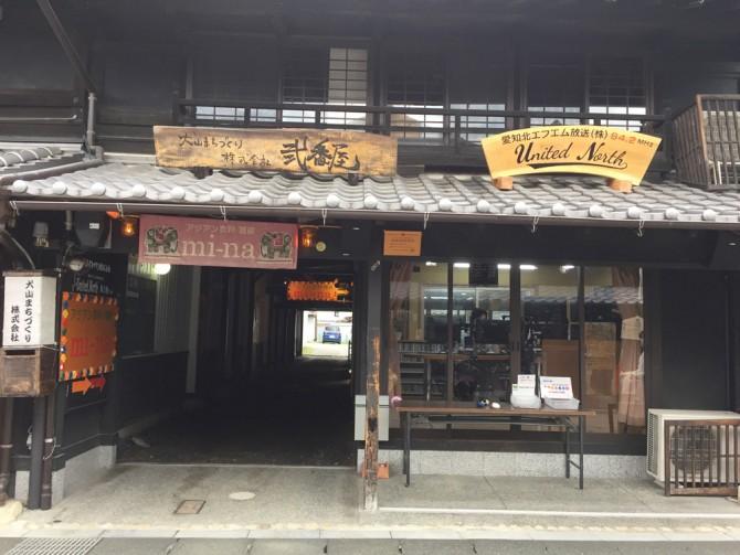 犬山の本町通り/愛知北エフエム放送