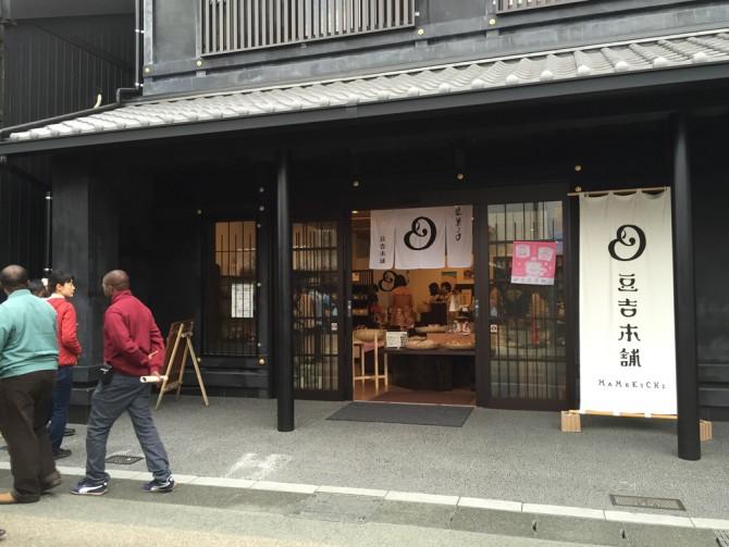 犬山の本町通り/豆吉本舗