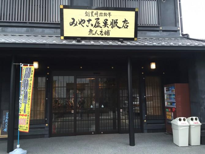 犬山の本町通り/呉服店