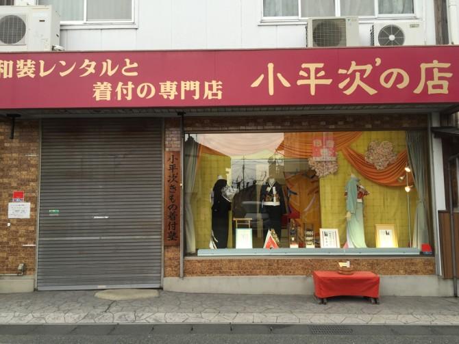 犬山の本町通り/小平次の店
