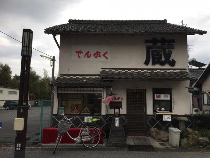 犬山の本町通り/でんがく 蔵