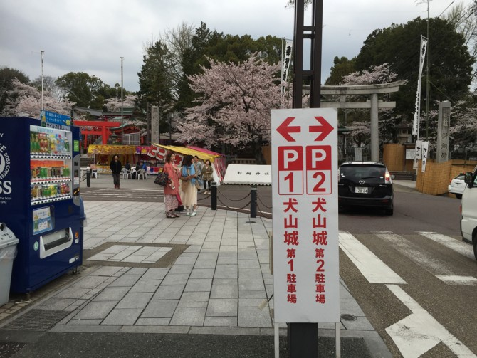 犬山城 第1・第2駐車場
