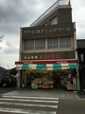 犬山名物おみやげ SUZUYA