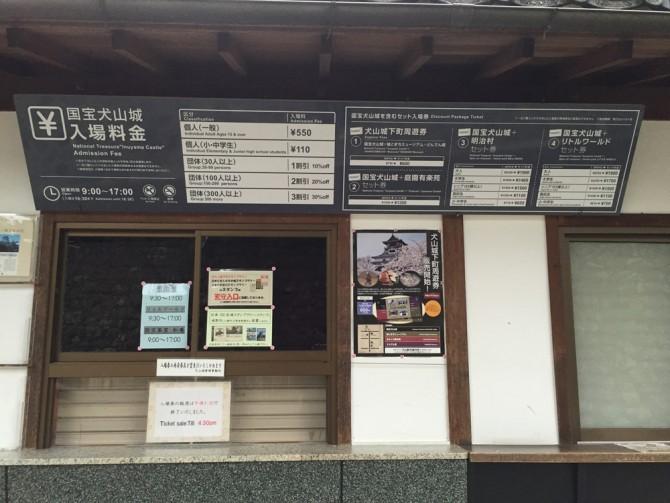 犬山城/入場受付