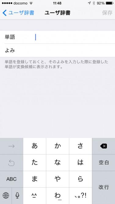 iPhoneで長い文字入力を省略する時短テクニック